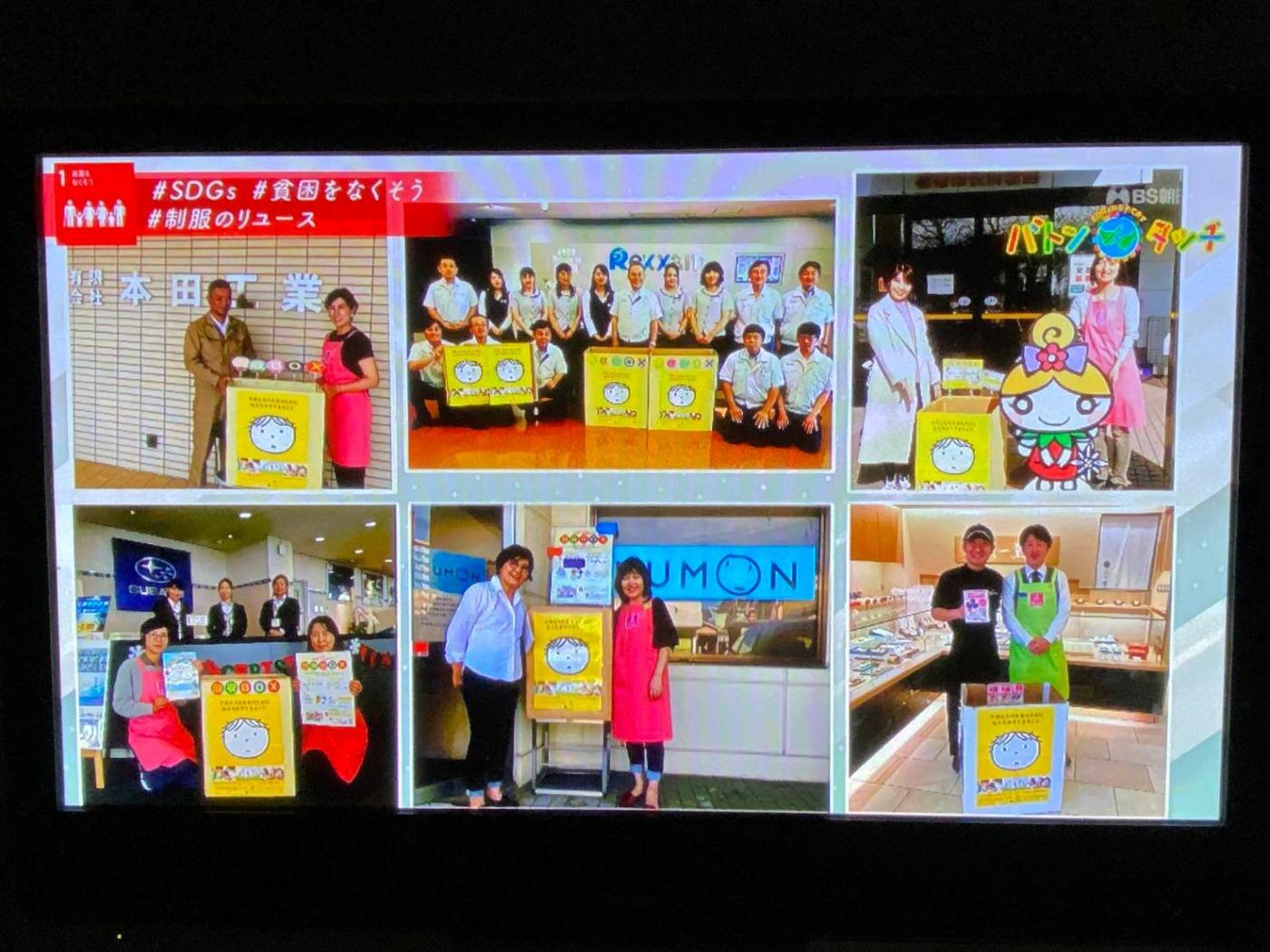 朝日 ホームページ Bs